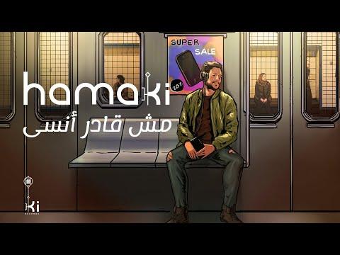 Hamaki - Mesh Aader Ansa | حماقي - مش قادر أنسى