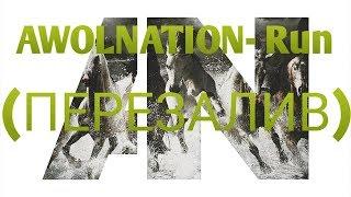 AWOLNATION- Run (ПЕРЕЗАЛИВ) (2)