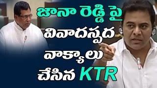 KTR Sensational Commnet Pn Jana Reddy - Vaartha Vaani