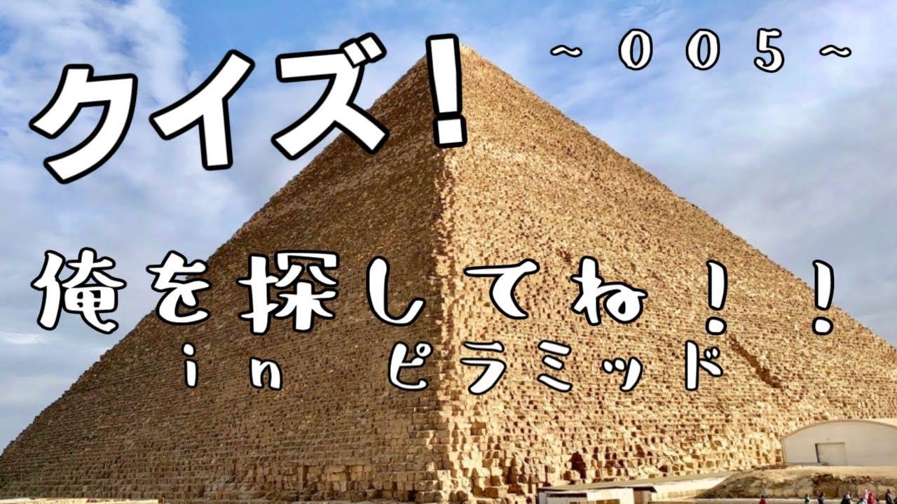 【クイズ】俺はどこだ!どこが変わった!! in ピラミッド ~005~