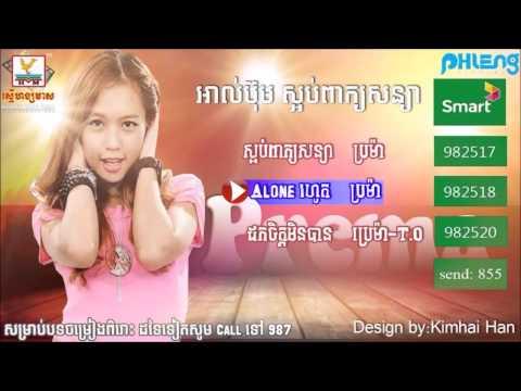 Alone Rohot ► Prema Khmer song Phleng CD Vol 19