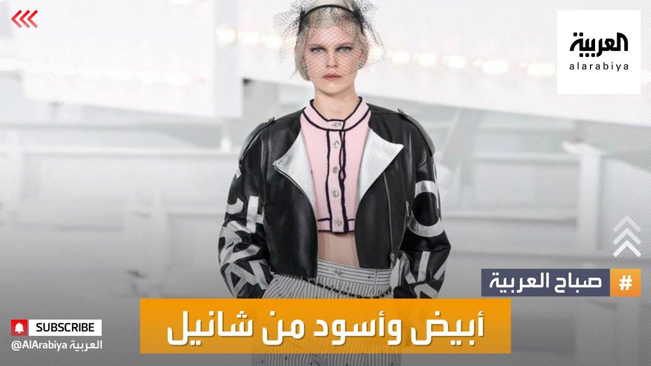 صباح العربية | بالأبيض والأسود دار شانيل تطلق مجموعتها الجديدة