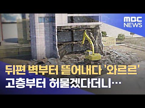 고층부터 허물겠다더니…뒤편 벽부터 뜯어내다 '와르르' (2021.06.10/뉴스데스크/MBC)