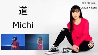 Gambar cover Utada Hikaru - Michi - A Heartfelt Lyrical Analysis