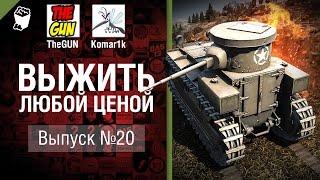Выжить любой ценой №20 - от TheGun и Komar1K [World of Tanks]