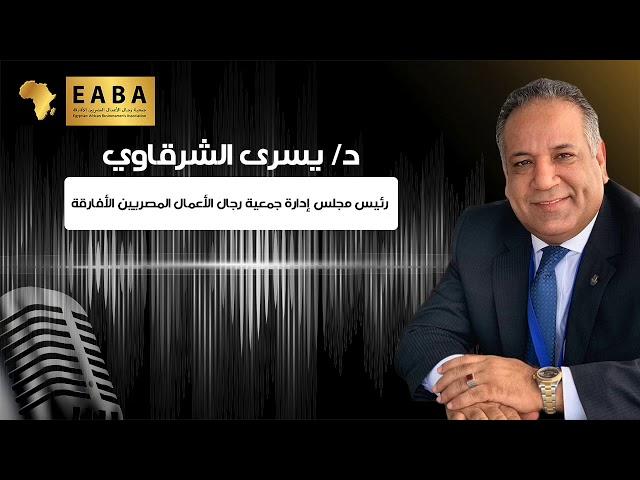 رئيس جمعية رجال الاعمال المصريين الافارقة يتحدث للاذاعه عن اهمية الخدمات المصرفية لل SMEs