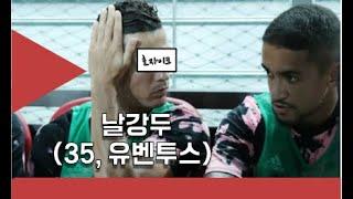 [축구 브이로그] K리그올스타전 날강두랑 축구 직관한 …