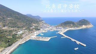 上五島より遥かなる朋へ  ー北魚目中学校ー
