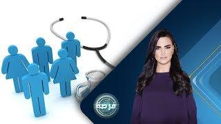 برنامج فرصة | الرعاية الصحية في الأردن والخليج | حلقة 2018.01.12