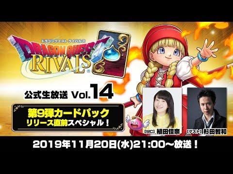 今回の公式生放送は「第9弾リリース直前スペシャル」として、 声優の杉田智和さん、植田佳奈さんのお二人をお迎えして、第9弾の情報を総おさ...