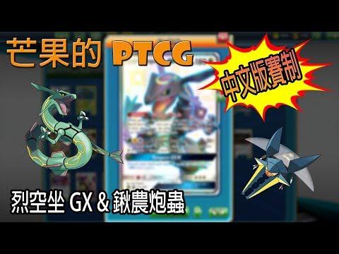 【芒果的PTCG】【中文版賽制】烈空坐 GX & 鍬農炮蟲