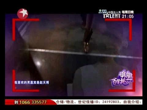 谁能百里挑一20140104:张薇 赵天博牵手失败