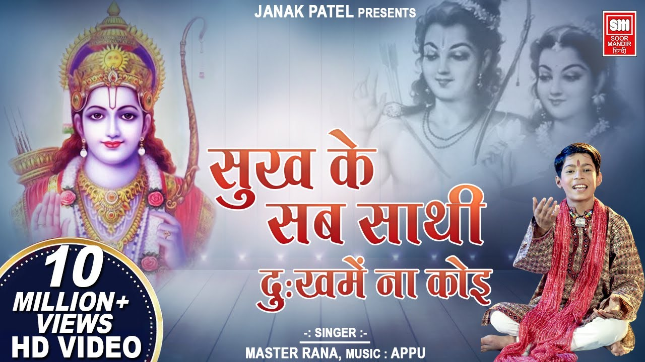 Sukh Ke Sab Sathi Dukh Me Na Koi I Ram Bhajan I Hindi Devotional I Master Rana I Soormandir Hindi