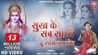 Sukh Ke Sab Sathi Dukh Me Na Koi I Ram Bhajan I Hindi Devotional I Master Rana I Soormandir Hindi