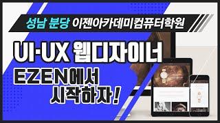[성남분당미금역웹디자인학원] UI·UX 웹디자인,성남분…