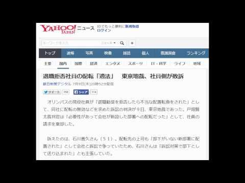 退職拒否社員の配転「適法」 東京地裁、社員側が敗訴