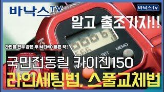 [이제는 낚시 필수품] 소형전동릴 바낙스 카이젠 150…