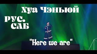 РУС.САБ  P NY N  Hua Chenyu    Here We Are