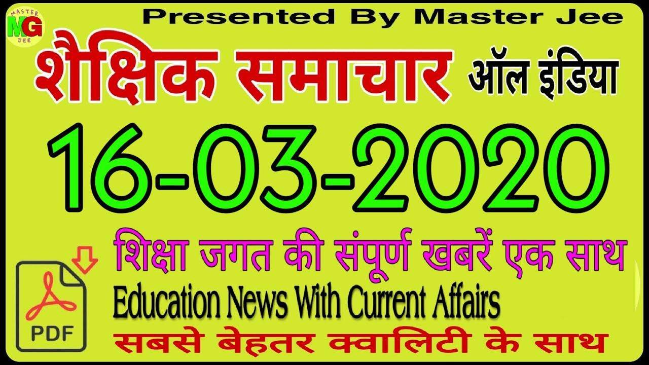 शैक्षिक समाचार राजस्थान 16 March 2020 RAJASTHAN EDUCATION NEWS Sekshik samachar #RPSC #REET #Rssb