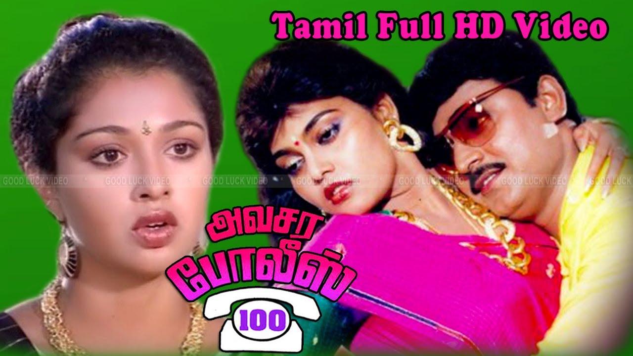 Avasara Police 100 | Tamil Comedy Movie | M.G.R,K.Bhagyaraj,Gouthami,SilkSmitha | M.S.Viswanathan HD