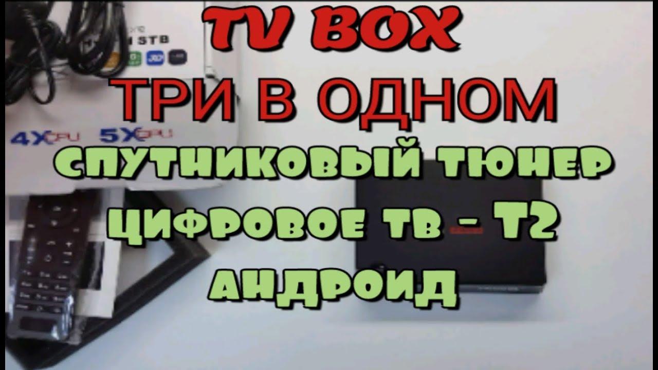 TV BOX - ТРИ В ОДНОМ : Спутниковый тюнер , Цифровое тв - Т2 , Android.