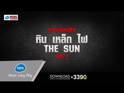 รวมเพลงฮิต หิน เหล็ก ไฟ - THE SUN  VOL.1 [Official Music Long Play]