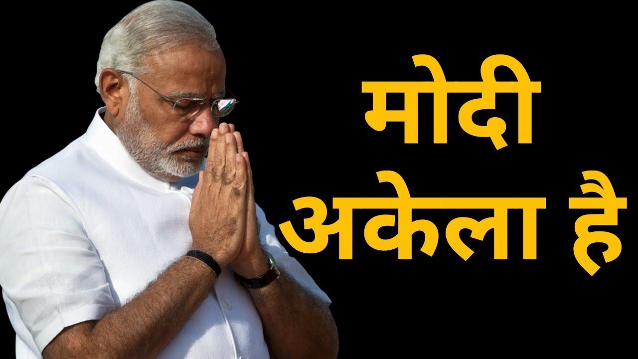 Modi whatsapp Status Quotes ,कौन कहता है मोदी अकेला है, bjp whatsapp status