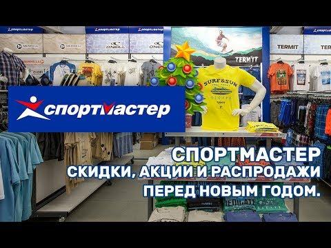 Спортмастер. Скидки, акции и распродажи в магазине перед Новым годом.