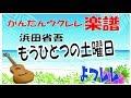 「もうひとつの土曜日」浜田省吾 簡単ウクレレ楽譜  よつレレ