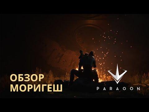видео: paragon - Обзор Моригеш