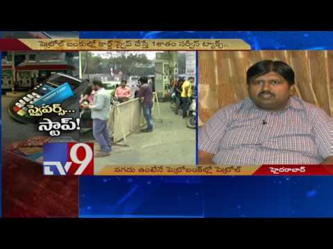 Petrol pumps threaten to stop debit, credit card payments from Monday - TV9