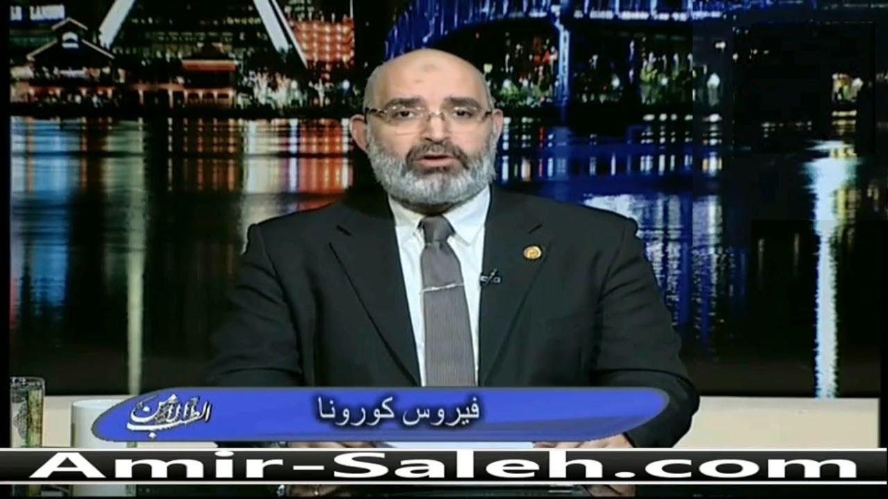 فيروس كورونا | الدكتور أمير صالح | الطب الآمن