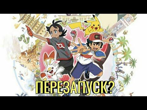 Мультфильм покемон 8 сезон