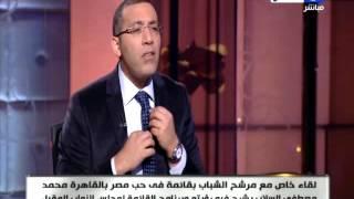 أخر النهار | لقاء خاص مع مرشح الشباب محمد مصطفى السلاب يشرح فيه رؤيته وبرنامج القائمة