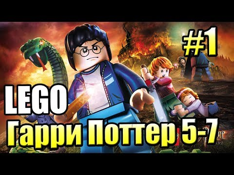 LEGO Harry Potter Years 5-7 #1 — Зрители Выбирают Игру {PS4} прохождение
