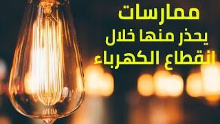 ممارسات يحذر منها خلال انقطاع الكهرباء