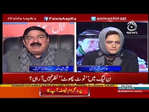 Faisla Aap Ka - 20 February 2018 | Aaj News