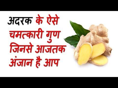 सभी दवाईयों का बाप है अदरक  || Health Benefits Of Adrak Ke Fayde | Ginger Benefits