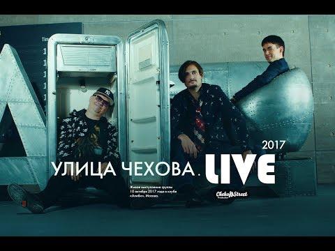 Улица Чехова. Выступление Live 10.10.17