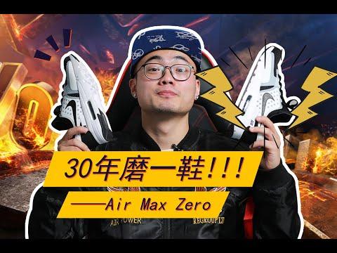 yankee会长撸鞋---nike-air-max-zero-essential