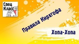 Законы Кирхгофа - bezbotvy