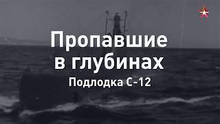 Пропавшие в глубинах:  загадка погибшей субмарины С 12