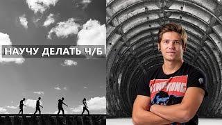 Фотографируем на смартфон ПРАВИЛЬНОЕ Ч/Б -  Школа мобильной фотографии Kaddr - ep03