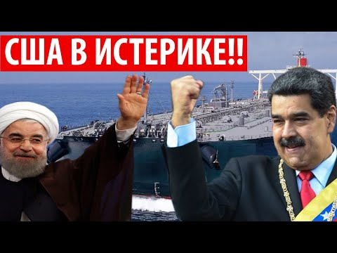 Вашингтон в БЕШЕНСТВЕ.! Иран ЗАЛЬЕТ НЕФТЬЮ Венесуэлу НАПЛЕВАВ на санкции США!