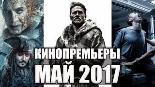 Главные кинопремьеры МАЙ 2017 | Самые ожидаемые фильмы весны | Что посмотреть в КИНО