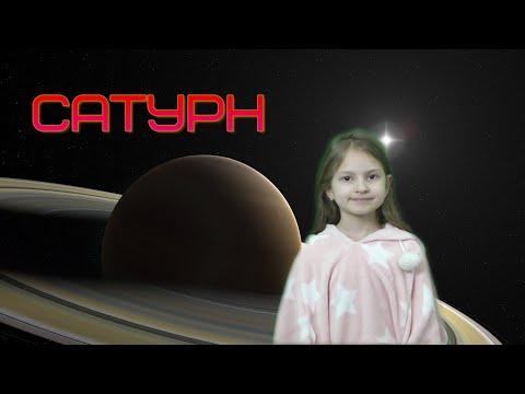 Космос. Вселенная. Галактика. Сатурн. (Часть 7) 6+