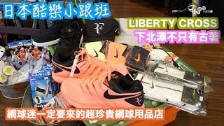 【日本酷樂小跟班】隱身在下北澤,網球迷的天堂「LIBERTY CORSS」