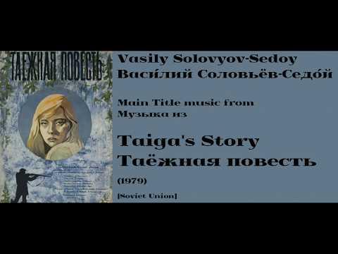Vasily Solovyov-Sedoy: Taiga's Story - Васи́лий Соловьёв-Седо́й: Таёжная повесть (1979)