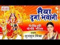 Download मैथिली देवीगीत - मैया दुर्गा भवानी - Maithili Devi Geet 2017 | Kumkum Songs MP3 song and Music Video