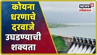 Satara :कोयना धरणाचे दरवाजे उघडण्याची शक्यता   3 Aug 2019